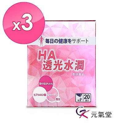 元氣堂-HA透光水潤粉末食品(20袋/盒)x3盒(高濃度玻尿酸膠原)