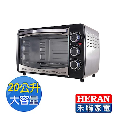 HERAN 禾聯20公升三旋鈕實用型電烤箱 HEO-2001SGH
