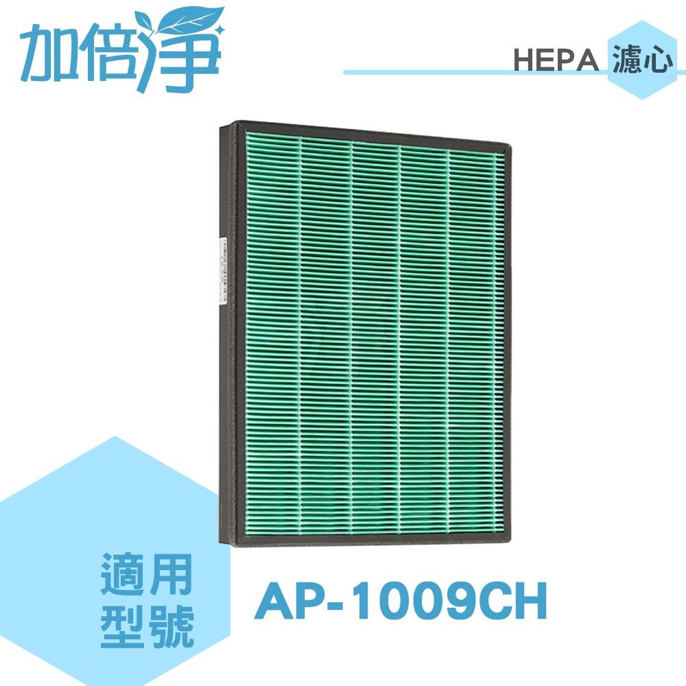 加倍淨 HEPA濾心 適用 Coway清淨機 AP-1009CH