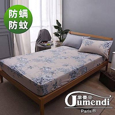 喬曼帝Jumendi 天然防螨防蚊雙人床包組(採用Greenfirst技術)-花之芳庭