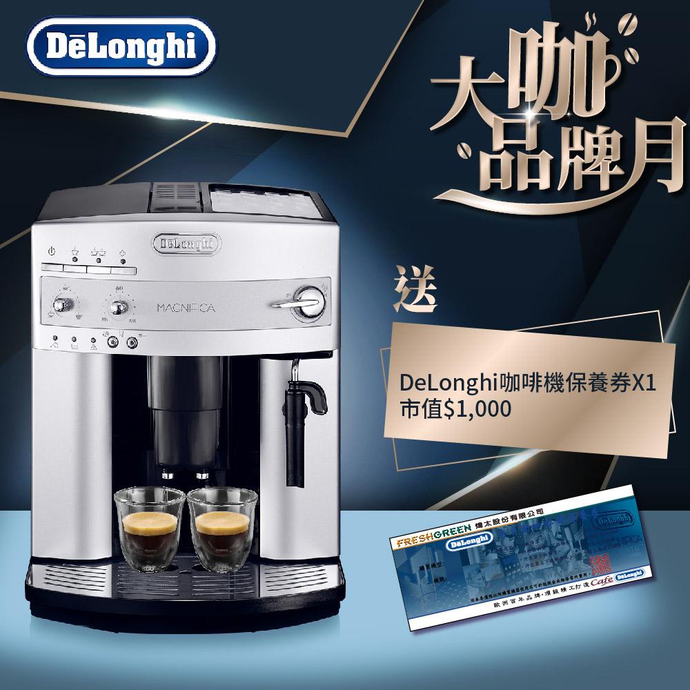 (下單登記送2000)【單機優惠】DeLonghi ESAM 3200 浪漫型 全自動義式咖啡機