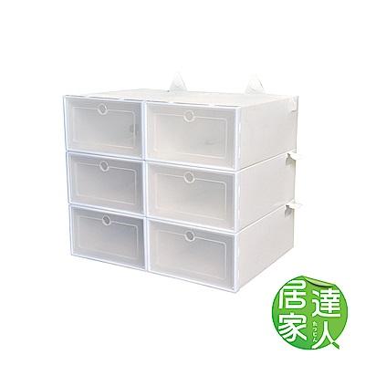 【居家達人】可拼接掀蓋式收納鞋盒/收納盒_2組12入(白色)