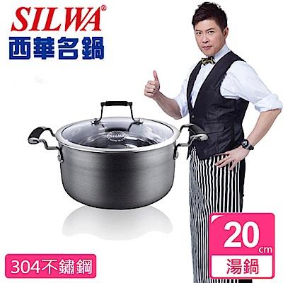 西華SILWA傳家寶複合金湯鍋-20cm