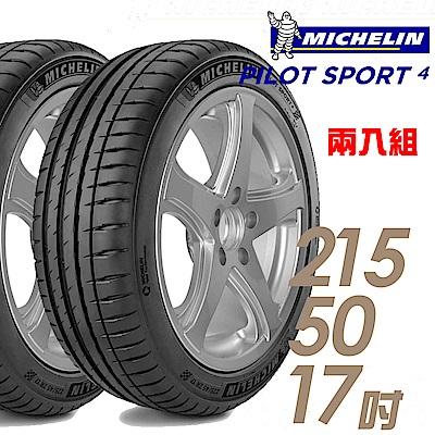 【米其林】PS4--215/50/17_兩入組 運動性能胎 適用Focus Mazda 6