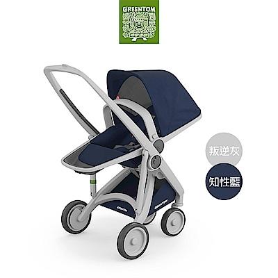 荷蘭 Greentom Reversible雙向款嬰兒推車(叛逆灰+知性藍)