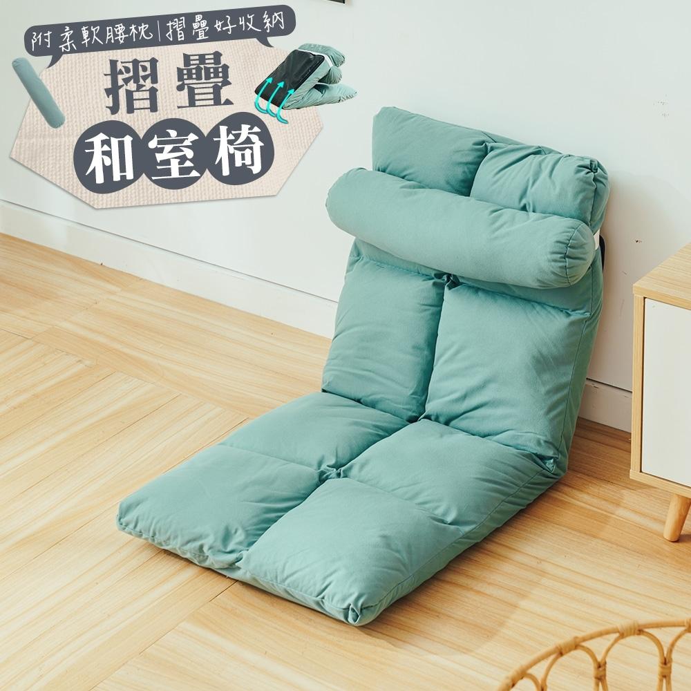 樂嫚妮 和室椅/懶骨頭-五段調節-可拆洗-附腰枕-孔雀綠色