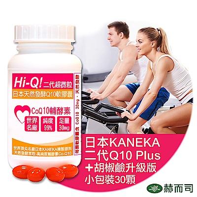 赫而司 日本Hi-Q Plus超微粒天然發酵Q10軟膠囊(30顆/罐)