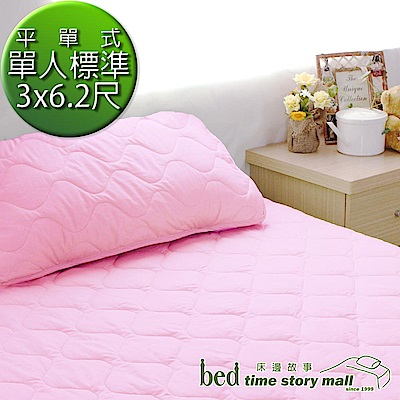 bedtime story七彩TC混紡棉鋪棉保潔墊_單人3尺枕套平單組