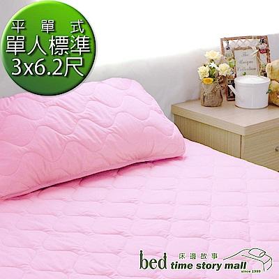 bedtime story七彩TC混紡棉鋪棉保潔墊_單人3.5尺枕套平單組