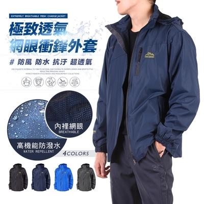 CS衣舖 機能防風防潑水內網眼薄款衝鋒外套