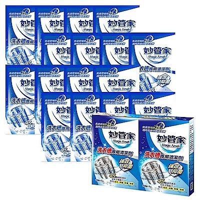 【妙管家超值組】洗衣槽專用清潔劑150g(16包)