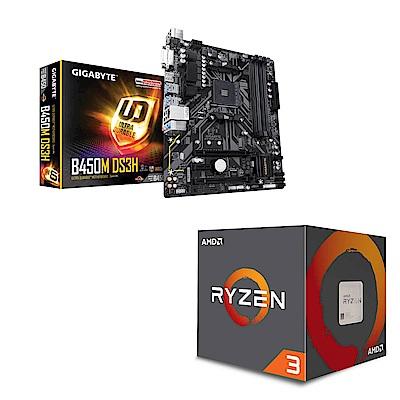 AMD Ryzen3 2200G+技嘉B450M-DS3H 超值組