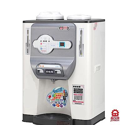 (速)JINKON 晶工 10.1 公升溫熱開飲機 JD-5322B / JD-5322