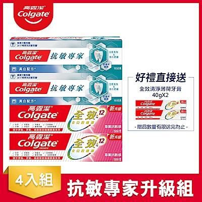 高露潔 抗敏專家牙膏2入+全效牙膏2入