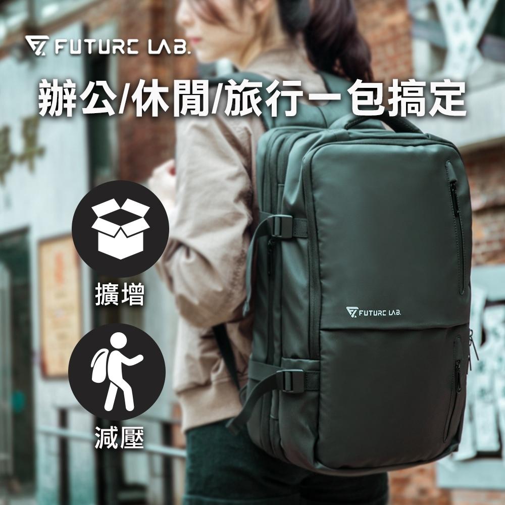 【Future Lab. 未來實驗室】FREEZONE PLUS 零負重變型包 防水包 雙肩包 後背包 電腦包 超大容量