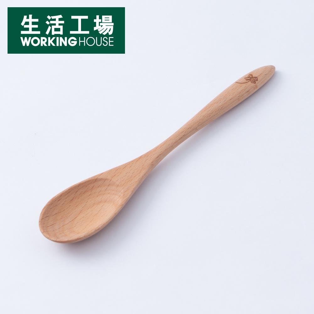 【品牌週全館8折起-生活工場】Clover質樸櫸木餐匙