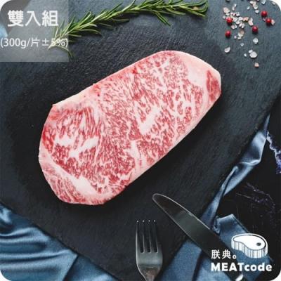 朕典 日本A5和牛紐約客牛排 (300g/片±5%)  雙入組