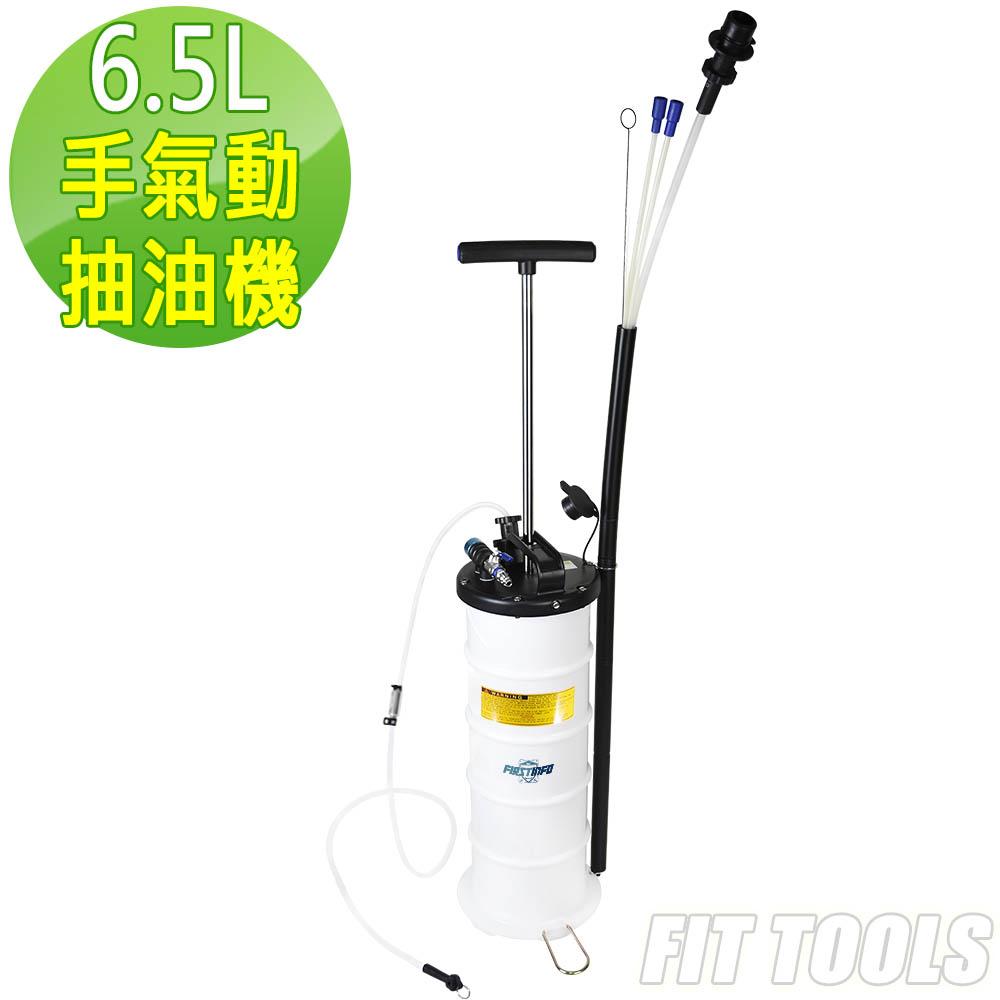 良匠工具最新6.5L手氣動真空抽油機氣壓複合式吸油機附煞車油管
