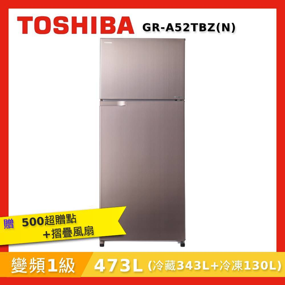 TOSHIBA東芝 473L 1級變頻2門電冰箱 典雅金 GR-A52TBZ(N)【送基本安裝】