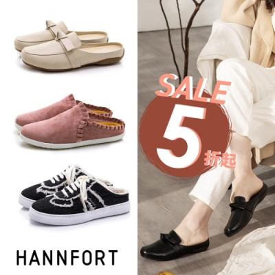 [時時樂限定]HANNFORT 穆勒鞋/懶人拖鞋 -女 (三款任選)