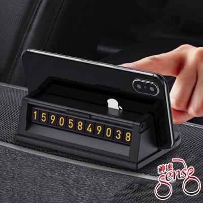 Sense神速 汽車隱藏式臨時停車牌手機收納置物支架 黑