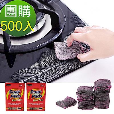 團-神膚奇肌-植物棉金屬皂刷萬用清潔鋼絲刷500入