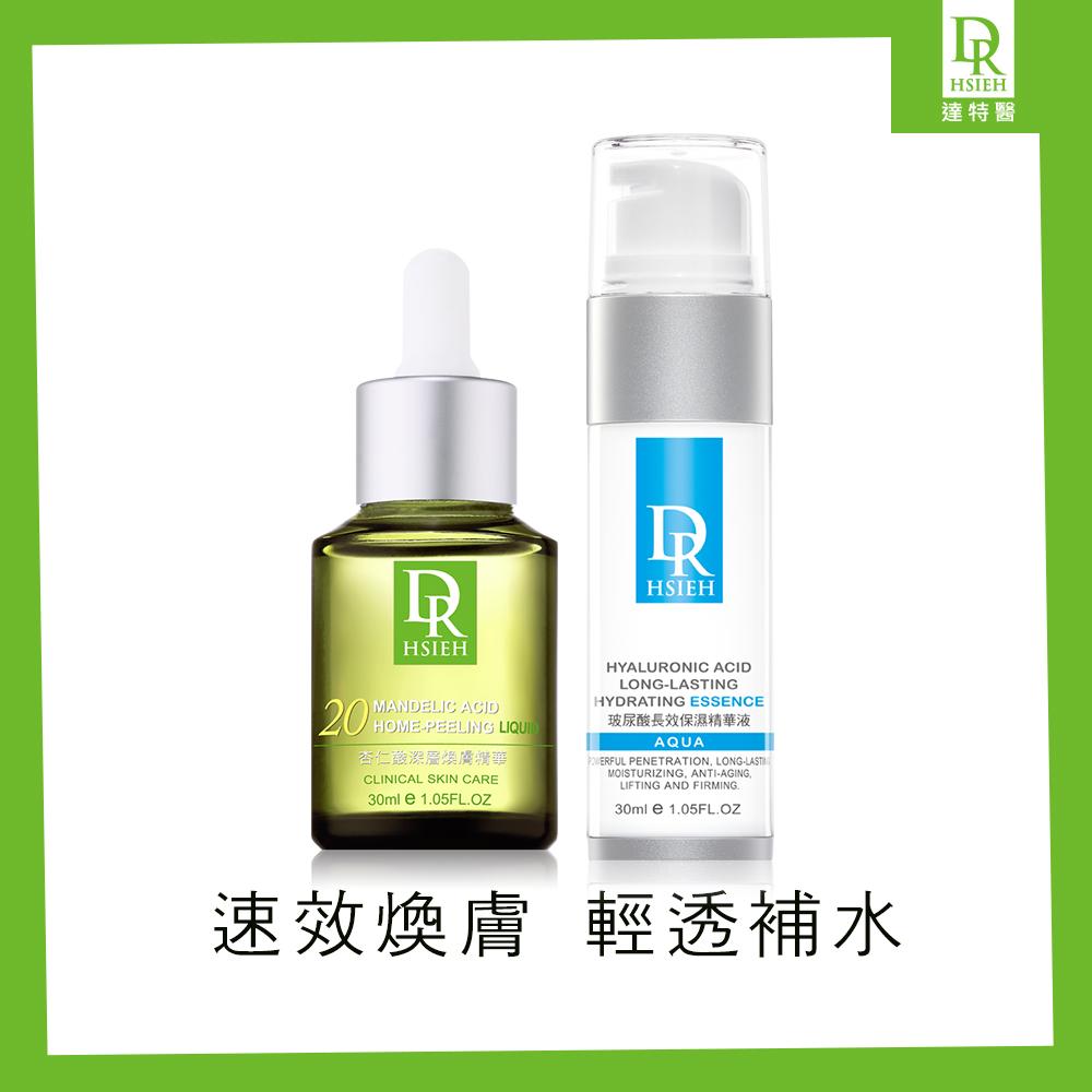 Dr.Hsieh 杏仁酸溫和保濕補水組 @ Y!購物
