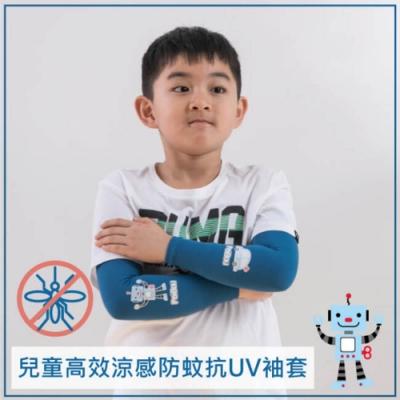 貝柔兒童高效涼感防蚊抗UV袖套-機器人