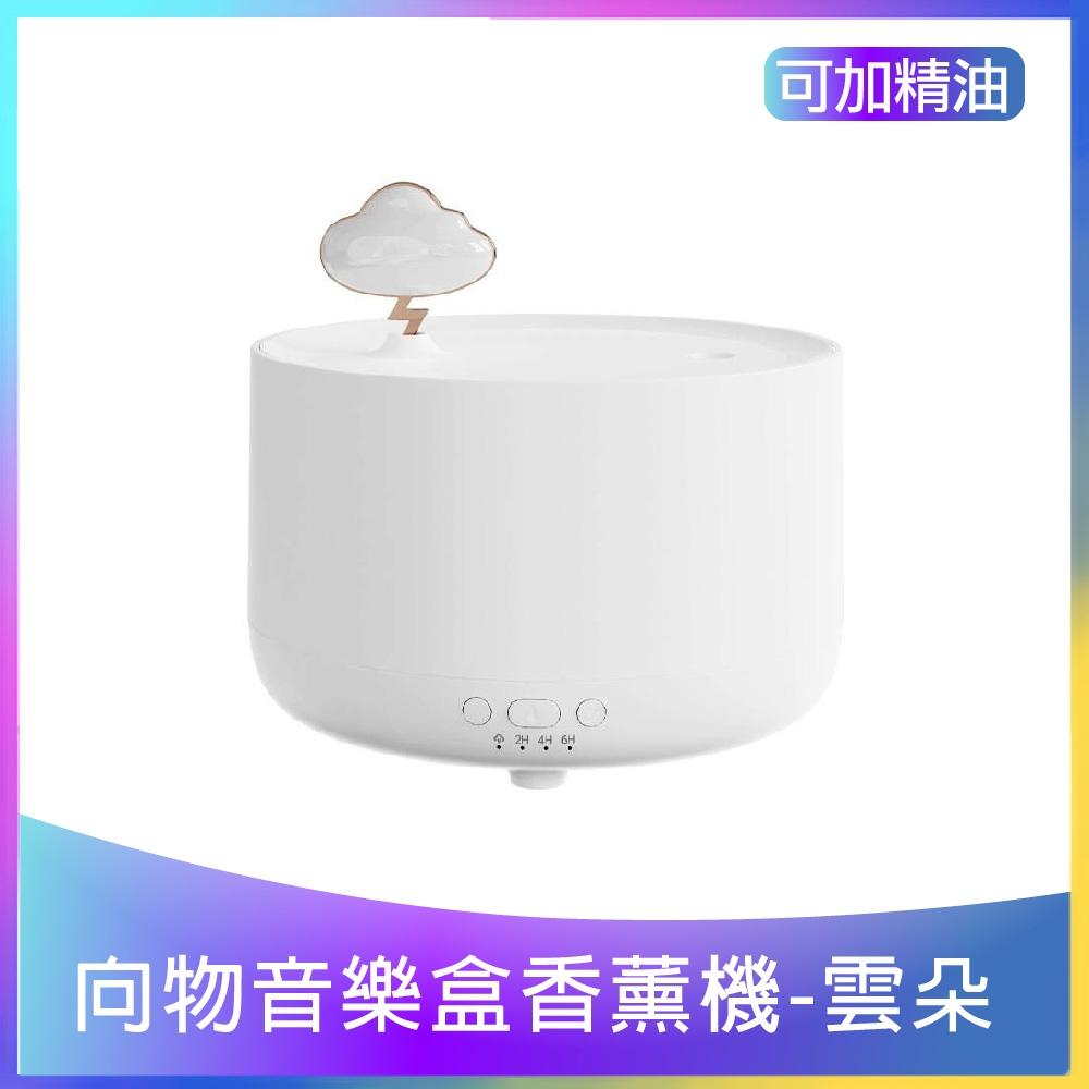 小米有品 向物音樂盒香薰機-雲朵 內置超聲波霧化裝置,出霧細膩均勻