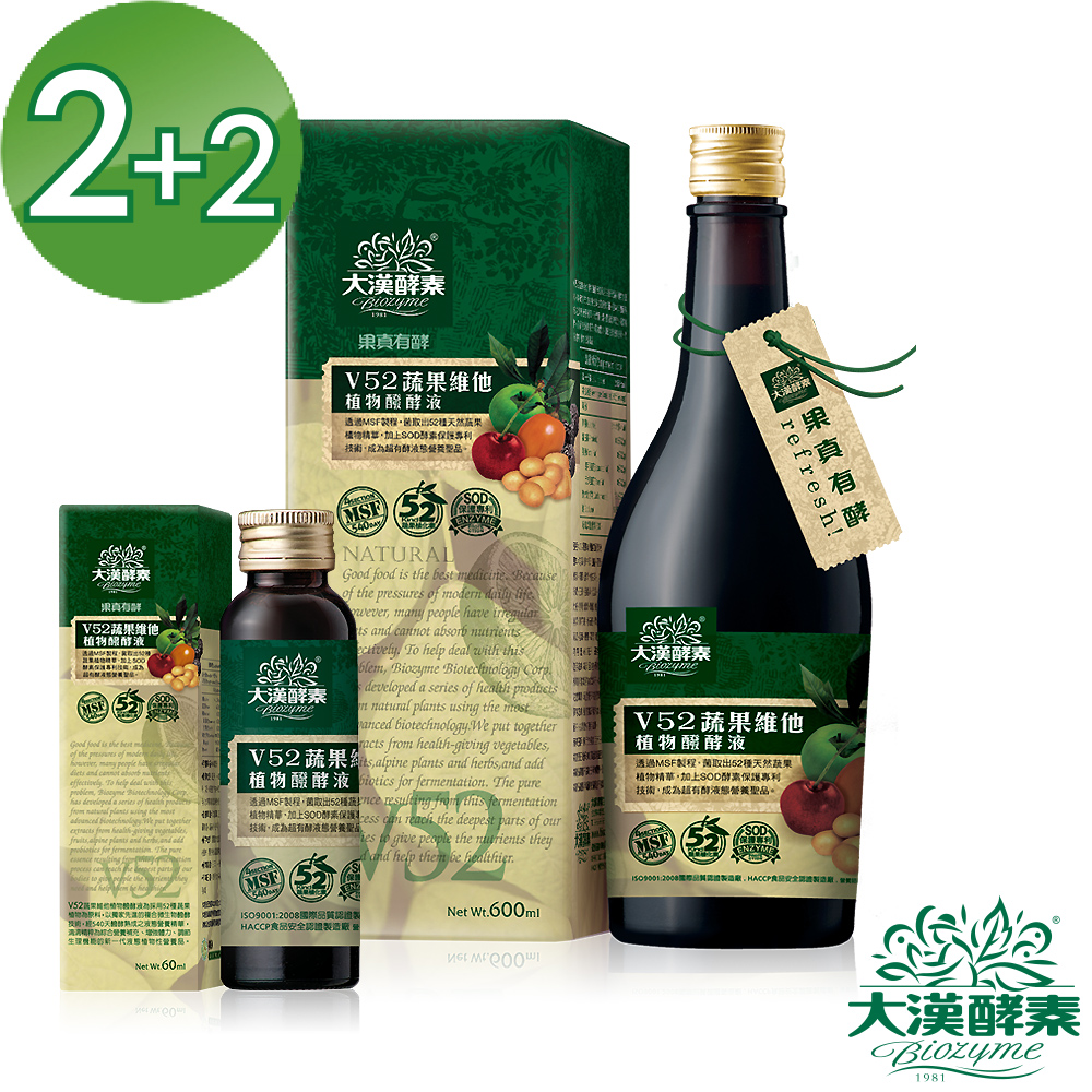 【大漢酵素】V52蔬果維他植物醱酵液買2送2超值組(600mlx2+60mlx2)