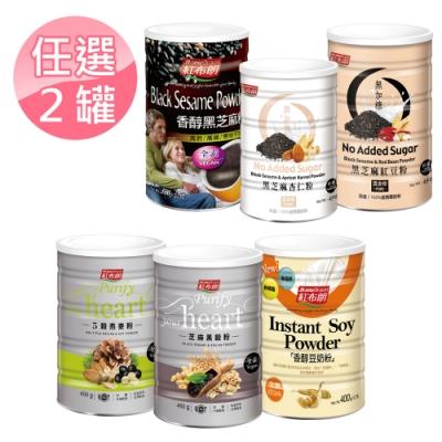 紅布朗 沖泡穀粉系列-任選(2入/組)