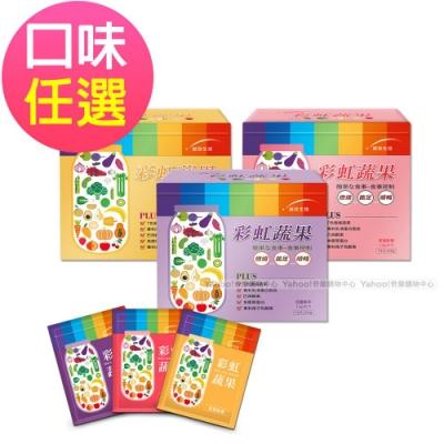 統欣生技 彩虹蔬果沖泡果昔14包/盒x6入 (三種口味任選)