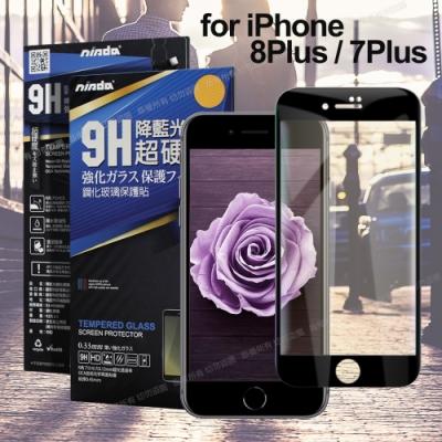 NISDA for iPhone 8Plus/ 7Plus 降藍光9H滿版超硬度保護貼-黑
