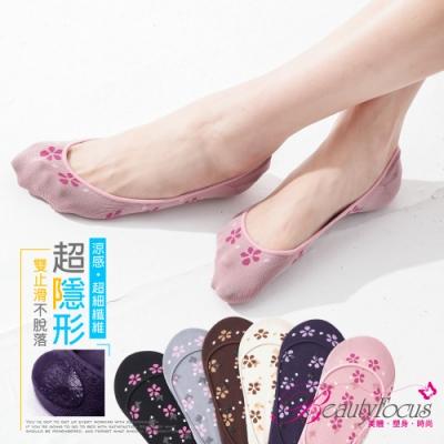 BeautyFocus (6雙組)後跟凝膠涼感隱形止滑襪(米花款)