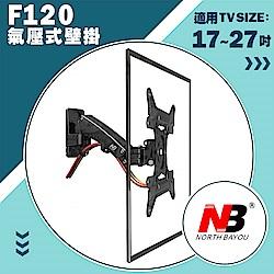 NB F120/17-27吋桌上型氣壓式液晶螢幕架《適用電競螢幕》