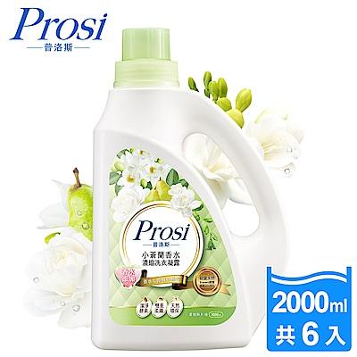 Prosi普洛斯-小蒼蘭香水濃縮洗衣凝露2000mlx6入