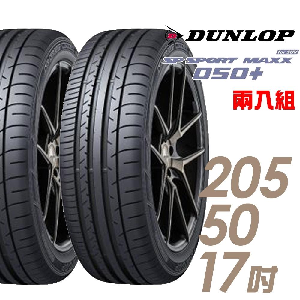 【登祿普】SP SPORT MAXX 050+ 高性能輪胎_二入組_205/50/17