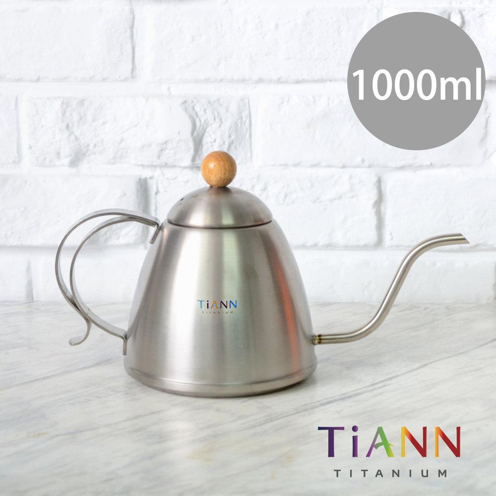 TiANN 鈦安純鈦餐具 手沖咖啡壺/茶壺1001ml