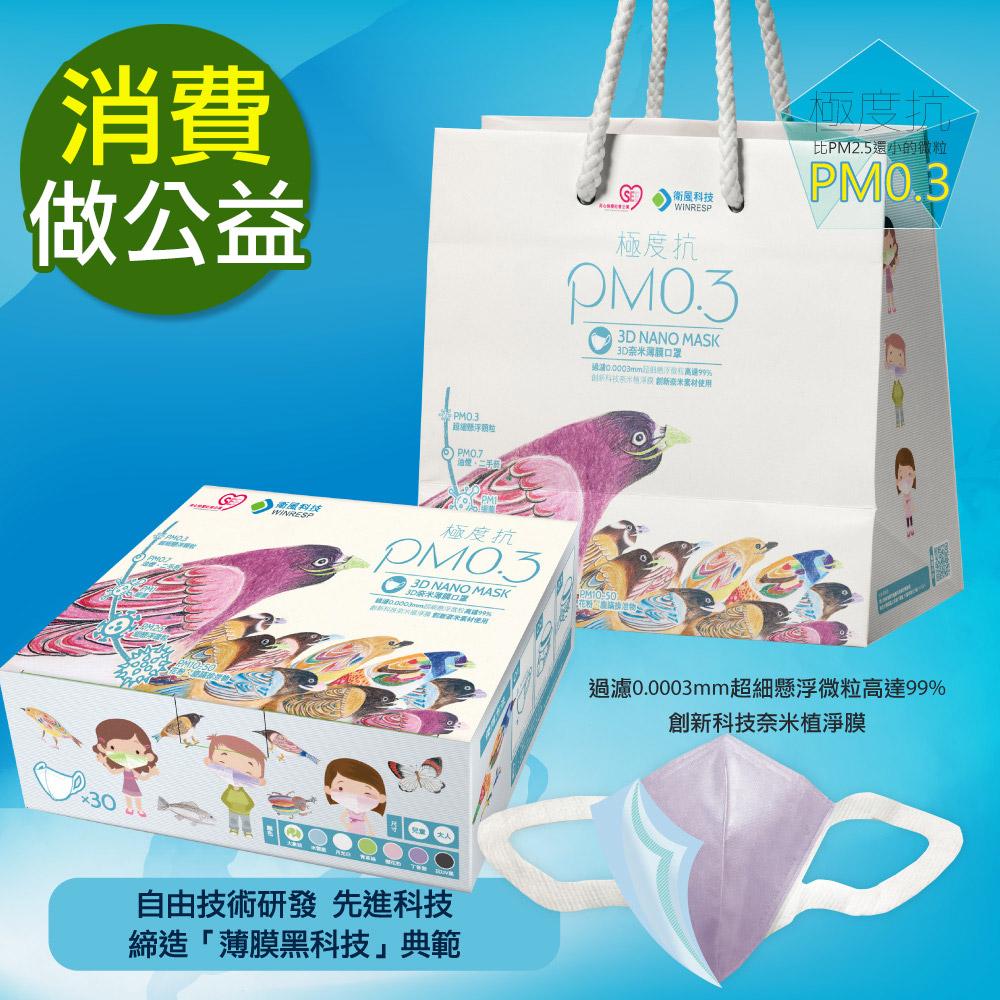 衛風-公益PM0.3奈米薄膜口罩禮盒-素色款(公益禮盒-紫-30入)