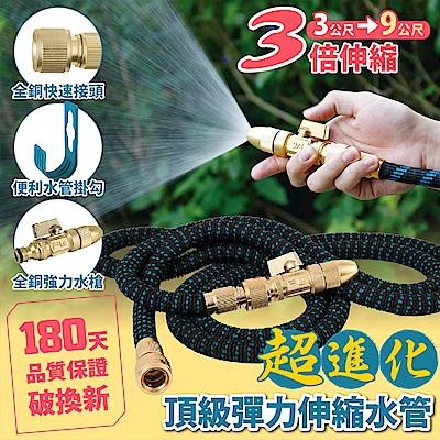【FL生活+】防爆高壓彈力伸縮水管-9公尺(FL-100)