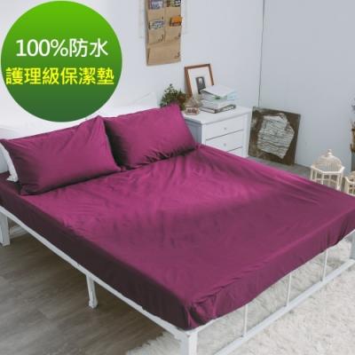 eyah 宜雅 台灣製專業護理級完全防水床包式保潔墊 含枕頭套2入組 雙人 葡萄酒紅
