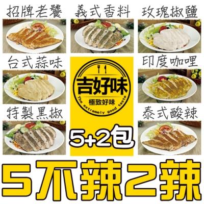【吉好味】舒肥雞胸肉5不辣2辣天天嘗鮮7包組B(約180g/包)