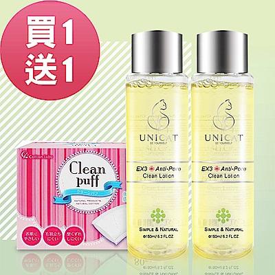 (買一送一)UNICAT變臉貓 毛孔緊膚化妝水 150MLX2入 贈日本labo化妝棉80枚