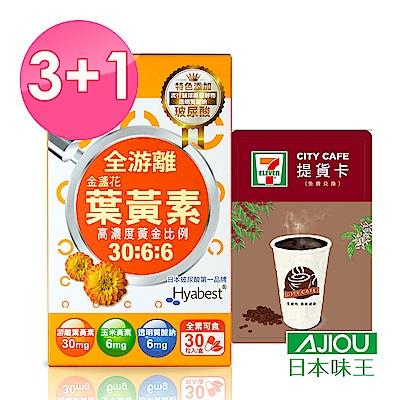日本味王 30:6:6高濃度金盞花葉黃素晶亮膠囊30粒X3盒+贈咖啡提貨卡
