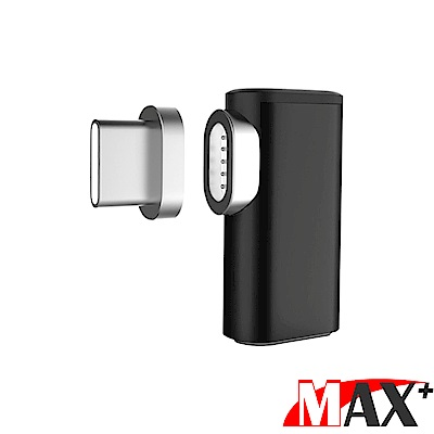 MAX+ MacBook專用自動吸附Type-C側插充電轉接頭