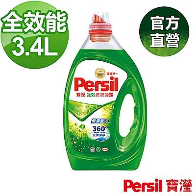 Persil 寶瀅強效洗衣凝露 3.4L