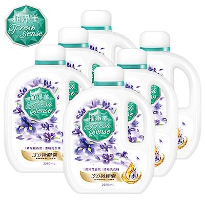植淨美衣物清潔類濃縮洗衣精2250ml*正常瓶6瓶/箱 -- 鳶尾花香氛