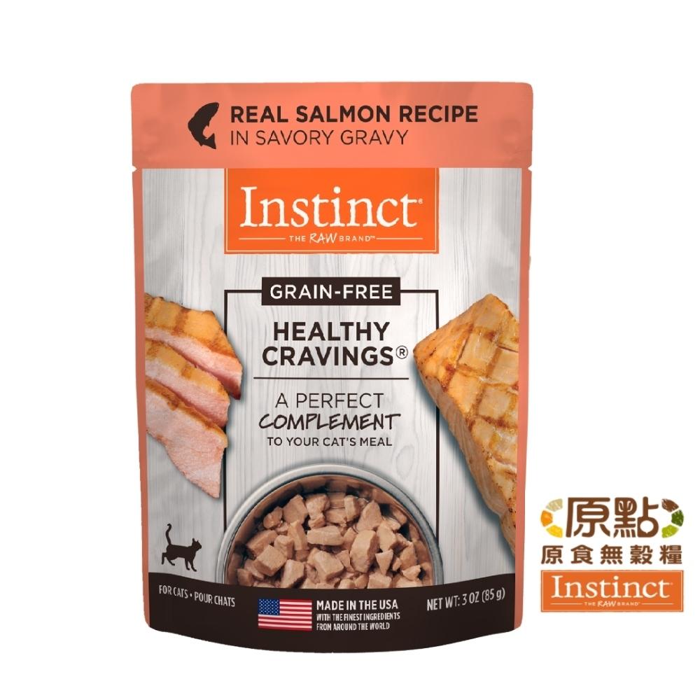 Instinct 原點 鮭魚鮮食貓餐包85g 鮮食包 鮮肉塊 餐包 純肉塊 適口性佳
