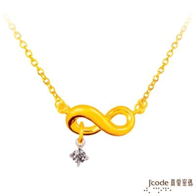 (無卡分期6期)J code真愛密碼  無限賺黃金/純銀項鍊-立體硬金款