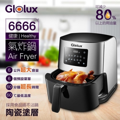 Glolux 健康 6666 超大容量氣炸鍋